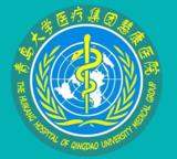 青岛大学医疗集团慧康医院